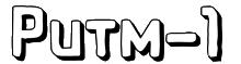 Радиодетали Ритм-1